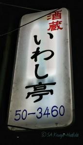 An amazing restaurant specializing in sardines ... thanks to Nakaoka-San!