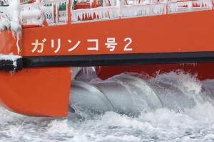 The Drills of the Garinko-go, an icebreaker in Hokkaido ©japan-magazine.jnto.go.jp